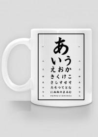 Kubek - Tablica z hiraganą