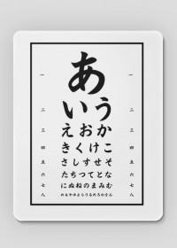 Podkładka pod myszkę - Tablica z hiraganą