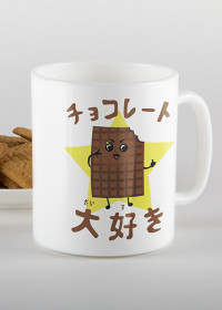 """I love chocolate"" in japanese language mug"
