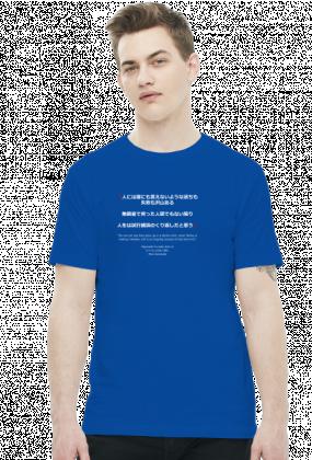Cytat z Higurashi no naku koro ni - Prezent dla fana anime / Otaku - Koszulka Męska