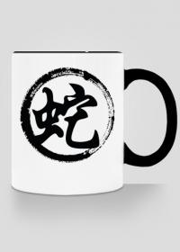 Kubek - chiński zodiak WĄŻ